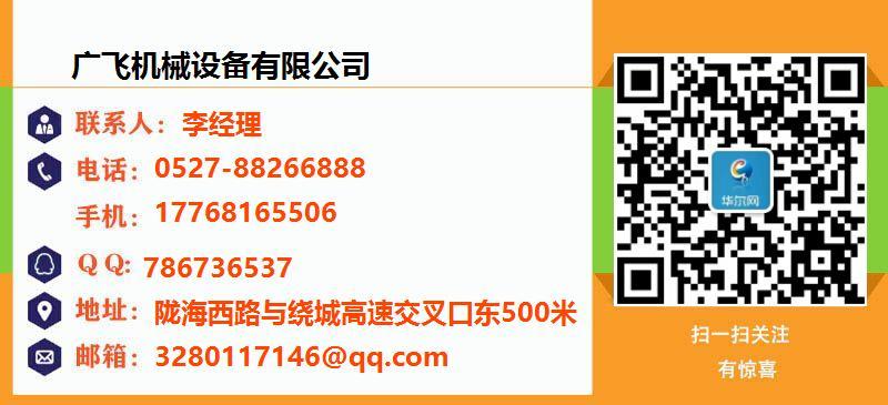 广飞机械设备有限公司名片