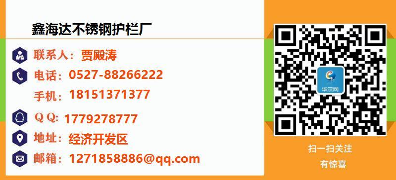 鑫海达不锈钢护栏厂名片
