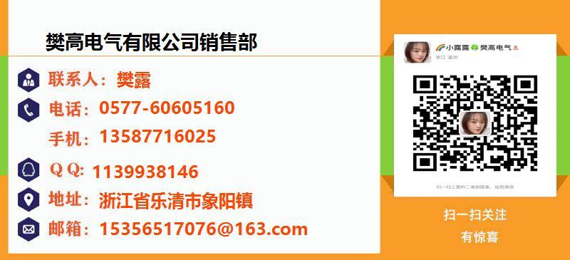 樊高电气公司销售部名片